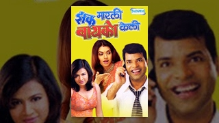 Zakh Marlee Bayko Keli Full Movie (2009)  - Bhagyashree - Bharat Jadhav - Neelam Shirke - Anand Kale
