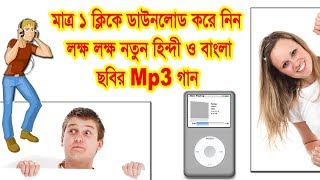 Mp3 Bangladeshi Album Mp3 Song Downloadin