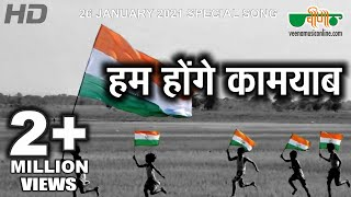 Hum Honge Kamyab (HD) | Special Republic Day Songs | New Hindi Patriotic Video Song 2017
