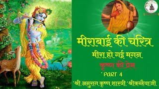 Meera Charitra By Bhagwatkinkar Anurag Krishna Shastriji Part 4
