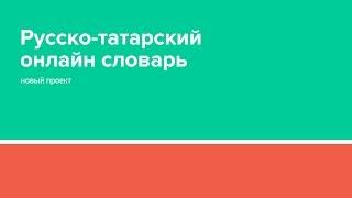 Русско-татарский словарь «Сүзлек.tatar»