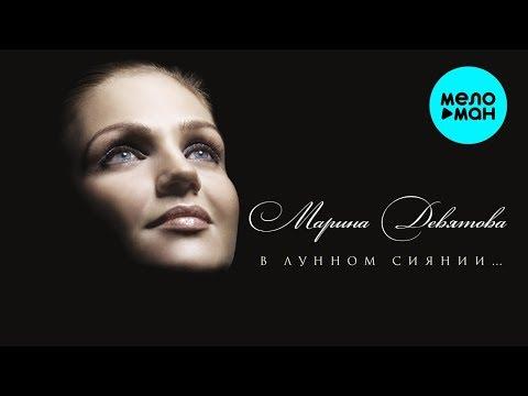 Марина Девятова - В лунном сиянии (Альбом 2016)