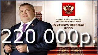 КАКУЮ ПЕНСИЮ ПОЛУЧАЮТ ДЕПУТАТЫ РОССИИ...?