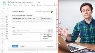 СОВМЕСТНАЯ РАБОТА В GOOGLE ТАБЛИЦАХ | Как работать над проектами в гугл? Алексей Аль-Ватар