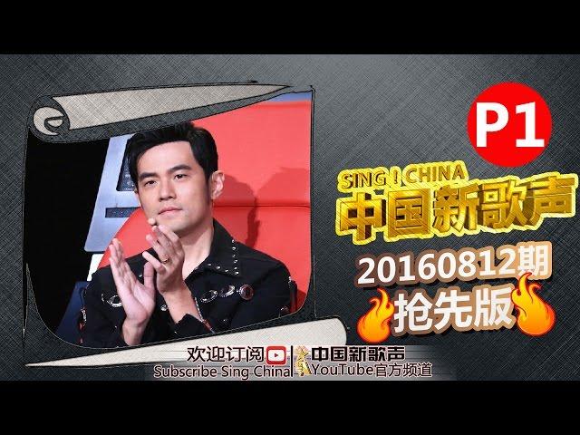 抢先版-1-6-中国新歌声-第5期-周杰伦秀惊奇魔术预测各导师战队最终人数-sing-china-ep-5-sneak