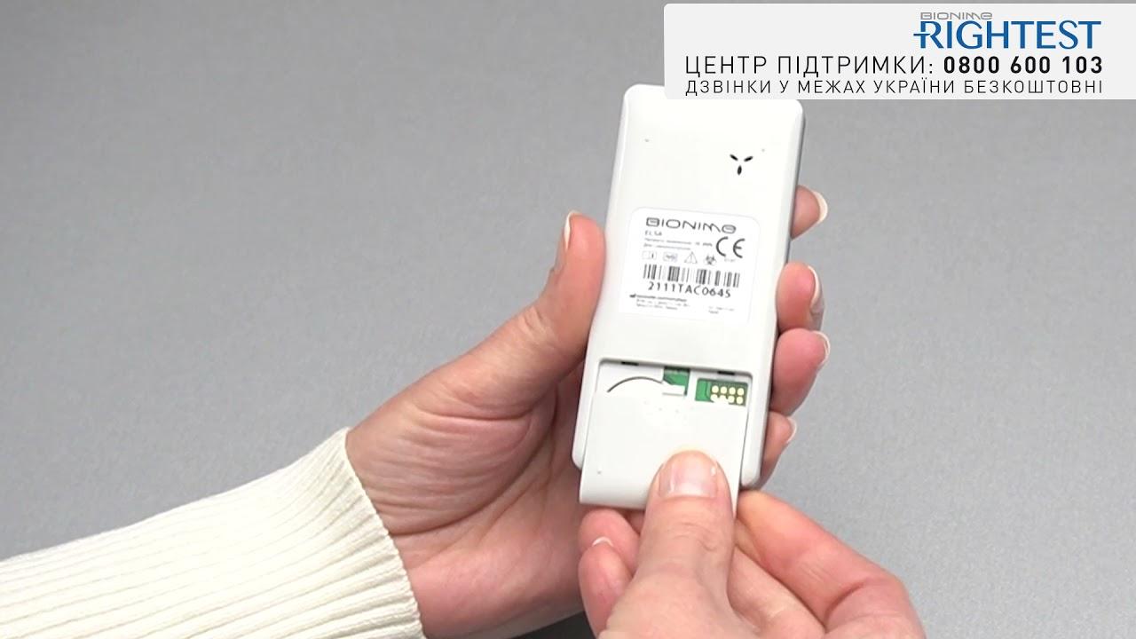 Встановлення або зміна батарейок Rightest ELSA