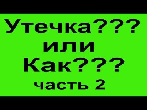 Как сделать диагностику ХОЛОДИЛЬНИКА!!!! Утечка??? или НЕТ??? часть 2