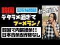デタラメ過ぎた慰安婦問題。韓国で内輪揉め...。日本を責める資格なし!