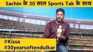#30yearsoftendulkar: Master Blaster बनने से पहले Tendulkar की अनसुनी कहानियां | Vikrant Gupta