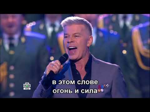 Вперёд, Россия - Олег Газманов (05.01.2018) (Subtitles)