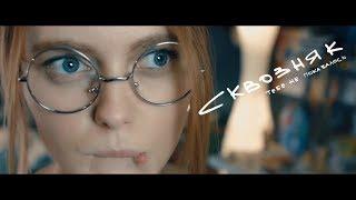 «Сквозняк» - Короткометражный фильм | «Draught» Short film