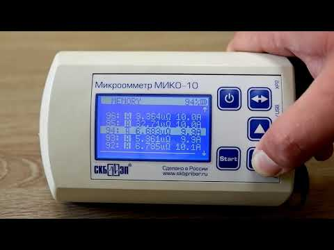 Micro-ohmmeter MIKO-10 review