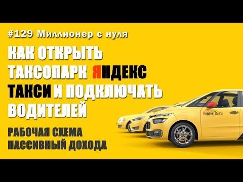 Как стать партнером Яндекс такси и подключать водителей