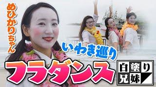 日本のハワイでフラダンス!いわきが誇る絶品・メヒカリの唐揚げをいただく/ 白塗り兄妹の大冒険#18