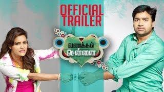 Vanakkam Chennai - Theatrical Trailer - Mirchi Shiva, Priya Anand