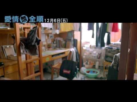 在臺南成大拍攝的校園愛情喜劇-愛情無全順