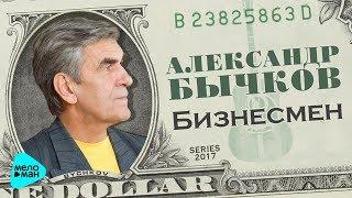 Александр Бычков  - Бизнесмен (Альбом 1991)