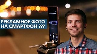 Как сделать рекламное фото на смартфон - Школа мобильной фотографии e11
