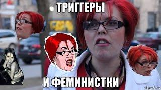 Что такое триггер и кто эта красноволосая феминистка