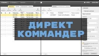 Новый директ коммандер 2018. Direct commander.