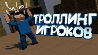 ТРОЛЛИНГ ИГРОКОВ БЛОК СТРАЙК| ТРОЛЮ ИГРОКОВ Block-Strike