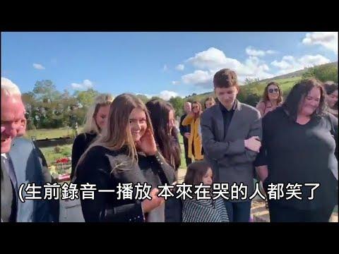 阿公臨終前錄一段話請家人在葬禮播放,一播放讓所有人破涕為笑