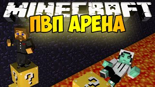 Minecraft Lucky Block - ПВП Арена
