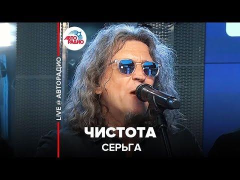 🅰️ СерьГа -  Чистота(LIVE@Авторадио)