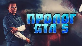 ПРОЛОГ GTA 5 | 60 fps