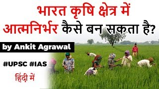 Aatmanirbhar Bharat in Agriculture - How India can achieve Self Sufficiency in Agricultural Sector?