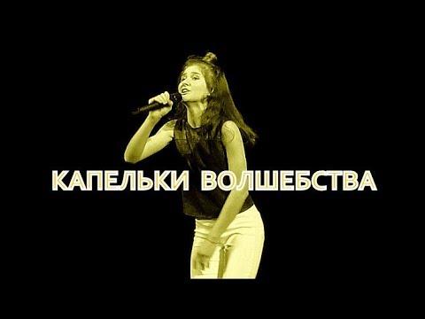 КАПЕЛЬКИ ВОЛШЕБСТВА - Ева Тимуш - Катя Коваленко, 13 лет
