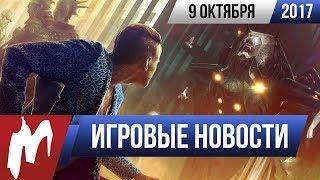 Игромания! Игровые новости, 9 октября (Cyberpunk 2077, Ведьмак, PlayStation, Valve)