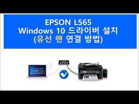 L565 유선랜 연결 시 드라이버 설치하기 (Windows 10)