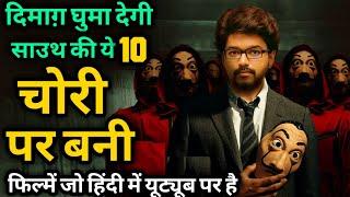 Top 10 South Robbery Thriller Movies In Hindi South Robbery Movies Chori Par Bani Filme Heist Movies