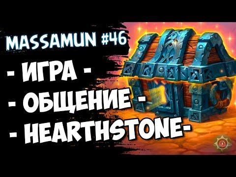 ⭐Hearthstone⭐ Самый ФАНОВЫЙ и ДОБРЫЙ СТРИМ на просторах YouTube #46 (◕ω◕) - Massamun