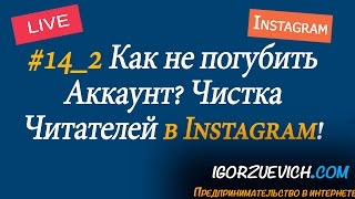 #14_2 Чистка подписчиков в Инстаграм, как погубить аккаунт в инстаграм, как увеличить просмотр видео