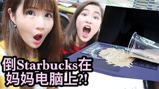 【PRANK】Spilled Starbucks on mum's laptop & dad's ipad? Sisters prank parents! —俏皮女孩 Ep 1