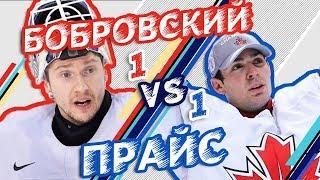 БОБРОВСКИЙ vs ПРАЙС - Один на один