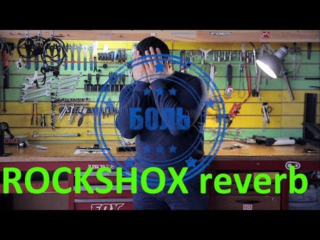 Видео Подседельный штырь Rock Shox Reverb Stealth 31.6, 125, 390, L