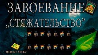 Diablo 3 Monk Avarice Conquest | 50 Million Gold Streak | Season 14
