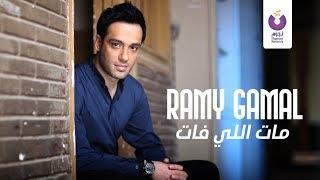 Ramy Gamal 04/05/2017