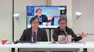 黃毓民 毓民踩場 171120 ep944 p1 of 3 MyRadio 推出新節目:毓民與郭博士的「那些年」