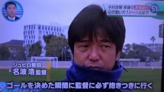 2017中村俊輔・ジェビロ磐田へ移籍の真相を語る/心が動いた1シーン?
