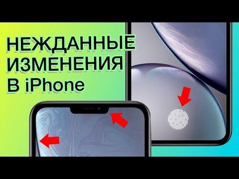 НЕЖДАННЫЕ ИЗМЕНЕНИЯ В iPhone 2019 | Samsung Galaxy Note 10 и другие новости