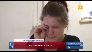 Выпускники детских домов Актюбинской области рискуют остаться зимой на улице