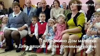 Выксавкурсе.рф: Дом малютки принимает гостей