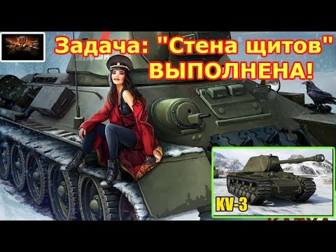 "World Of Tanks 2019 Задача: ""Стена щитов"" ВЫПОЛНЕНА!"