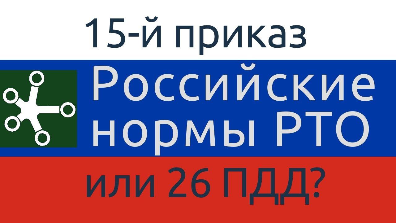 Режим труда и отдыха водителей в России по 15-му Приказу. Новый раздел 26 в ПДД – для кого?