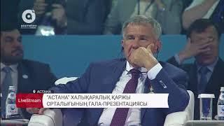 """Гала-презентация Международного Финансового Центра """"Астана"""""""