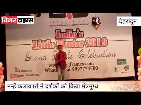 देहरादून में किया गया इंडियाज़ लिटिल मास्टर 2019 का आयोजन